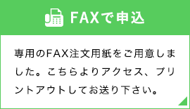 FAXで申込